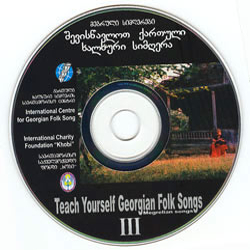 Teach Yourself Georgian Folk Songs - Megrelian Songs (3)