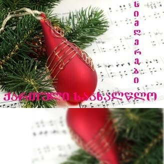 Georgian Christmas Songs 2010